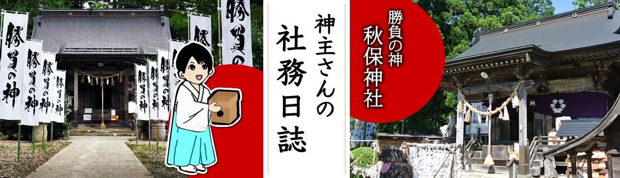 秋保神社ブログ